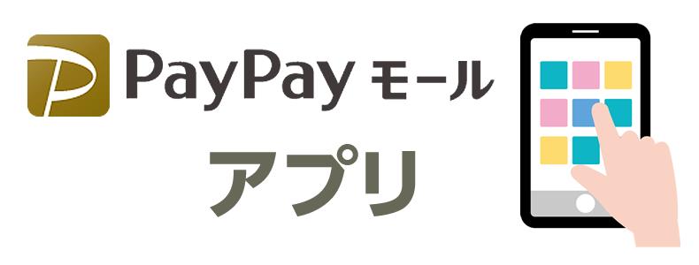 PayPayモールアプリをインストールして、利用できるように設定完了。