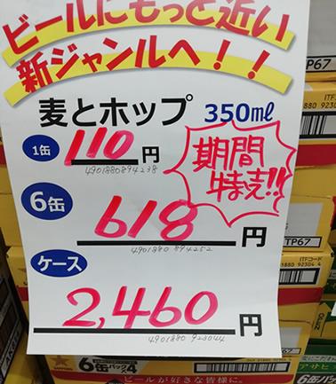 麦とホップは期間特売で6缶618円