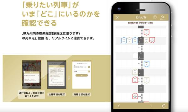 JR九州アプリ「どれどれ」